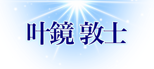 叶鏡敦士 KAGAMI☆ATSUSHI 茨城県水戸市